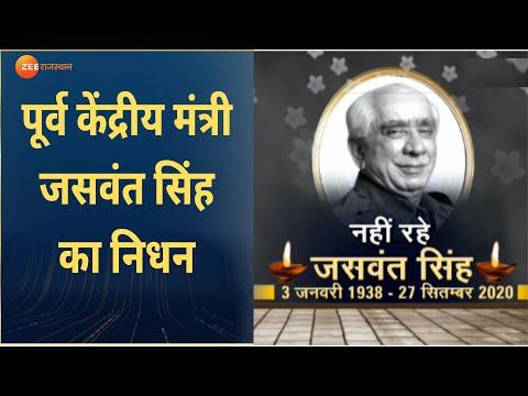 नहीं रहे पूर्व केंद्रीय मंत्री Jaswant Singh | Death News