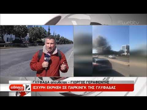 Ισχυρή έκρηξη σε πάρκινγκ στη Γλυφάδα-Ένας τραυματίας | 01/03/19 | ΕΡΤ