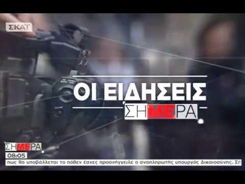 """Οι κυριότερες ειδήσεις """"ΣΗΜΕΡΑ"""" - 20/10/2017"""