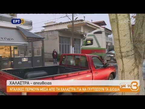 Νταλίκες περνούν μέσα από τη Χαλάστρα για να γλιτώσουν τα διόδια