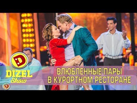 Влюблённые пары в курортном ресторане - DomaVideo.Ru