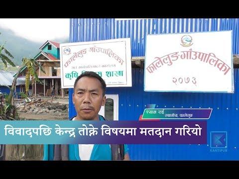 (Kantipur Samachar | पाँचथरको विकट गाउँ थोक्लिम्बाको मुहार फेरिएको छ । - Duration: 95 seconds.)