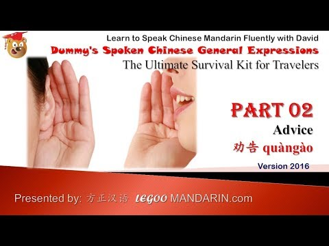Dummy's Spoken Chinese General Expressions 2.01 Advice 劝告