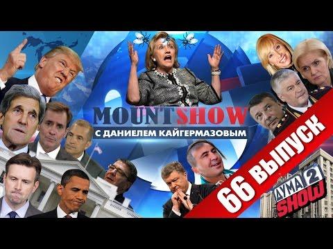 Муха на Клинтон - это беспилотник Путина? MOUNT SHOW #66 (видео)