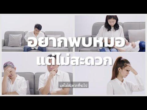 thaihealth ใกล้มือหมอ แอปพลิเคชั่น...ตัวช่วยประเมินอาการป่วยเบื้องต้นในช่วงโควิด-19