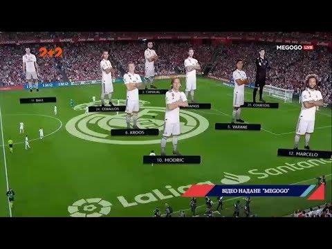 Огляди матчів Ла Ліги та чемпіонату Франції онлайн видео