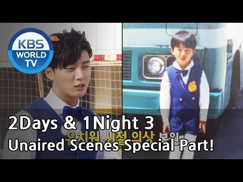 2Days & 1Night-Season3 : Unaired Scenes Special Part! [ENG/THA/2017.09.24]