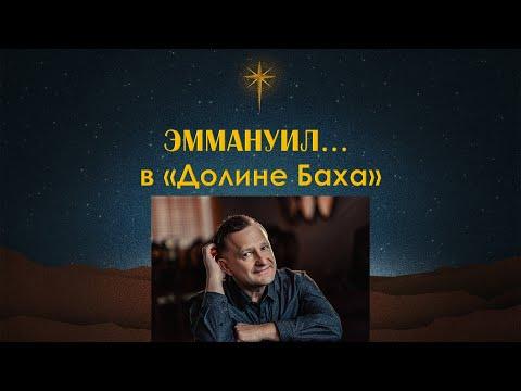 ЭММАНУИЛ в «Долине Баха». Пастор Виктор Антипов.