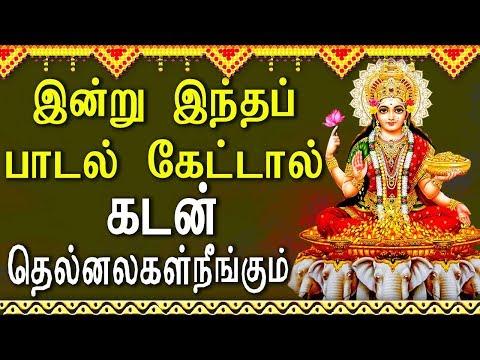 Amman Laxmi Devi Bhakti Songs  அம்மன் பாடல்கள்  Devi Tamil Devotional Video Songs