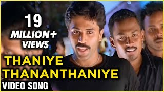 Video Thaniye Tananthaniye - Meena, Arjun - Rhythm MP3, 3GP, MP4, WEBM, AVI, FLV April 2019