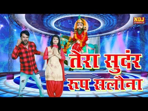 Video तेरा सुंदर रूप सलोना | Exclusive Baba Mohan Ram Bhajan | Sonu Garanpuria , Manvi Bhardwaj download in MP3, 3GP, MP4, WEBM, AVI, FLV January 2017