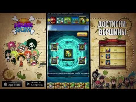 Pirate Story Mobile: Promo Video