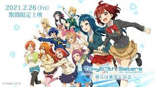 Tokyo 7th Sisters: Bokura wa Aozora ni Naru - Bande annonce