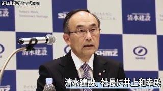 清水建、社長に井上氏-「第2、第3の柱育てる」(動画あり)
