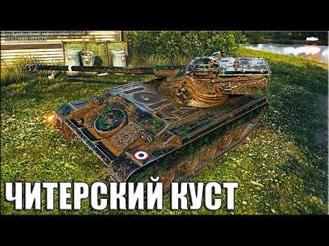 ЛУЧШАЯ ПОЗИЦИЯ для ЛТ 🌟 World of Tanks AMX 13 105 карта: Лайв Окс