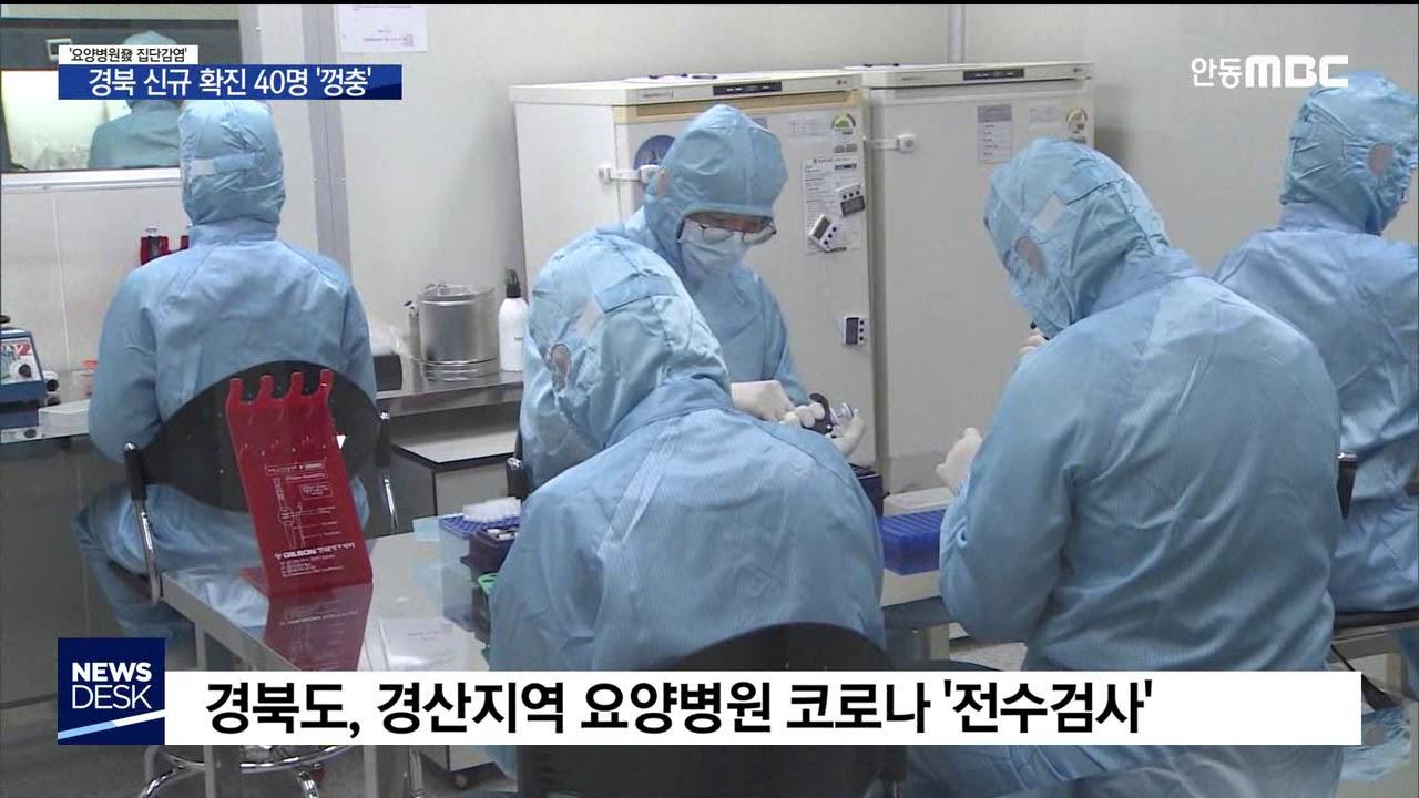 R]요양병원 집단감염에 경북 신규 확진 40명 '껑충'