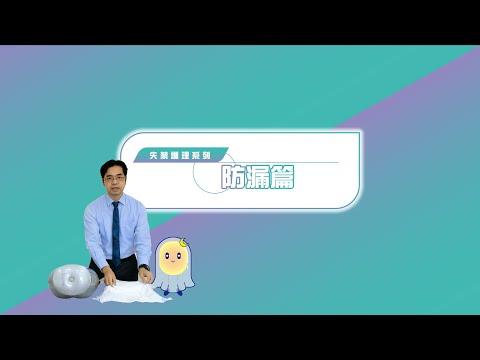 失禁護理教學系列:①防漏篇【專業示範】