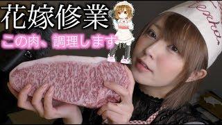 【料理】ガーリックライスステーキ作ります