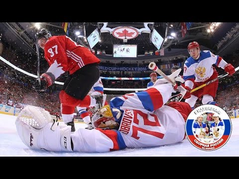 Кубок Мира 2016, 1/2 финала, Россия - Канада (видео)