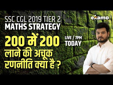 SSC CGL MATHS STRATEGY | 200 में 200 लाने की अचूक रणनीति | SSC CGL Tier 2 | by RaMo Sir