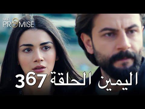 The Promise Episode 367 (Arabic Subtitle) | اليمين الحلقة 367