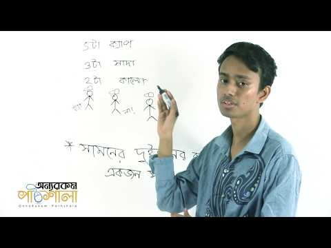 Download Logic Puzzle 1 | OnnoRokom Pathshala HD Mp4 3GP Video and MP3