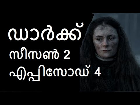 Dark Season 2 Episode 4 | Dark malayalam review | Dark explained in malayalam | ഡാർക്ക് | Dark S2E4