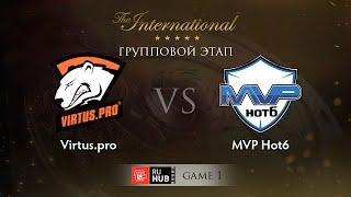Virtus.Pro vs MVP.HOT6, game 1