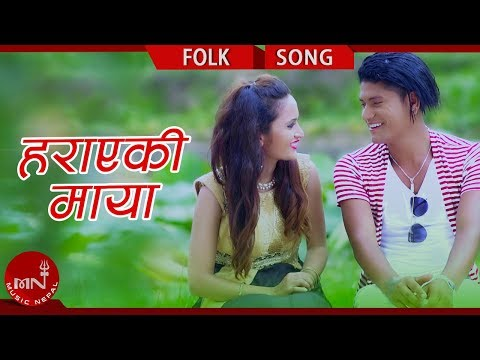 (New Lok Dohori 2075/2018   Harayaki Maya - Uddhav Ghimire & Rita Bhandari Ft. Sujit BK & Basanti - Duration: 8 minutes, 25 seconds.)