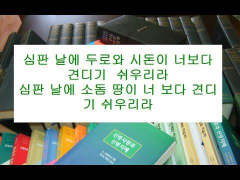 마태복음영해설교11장20-24
