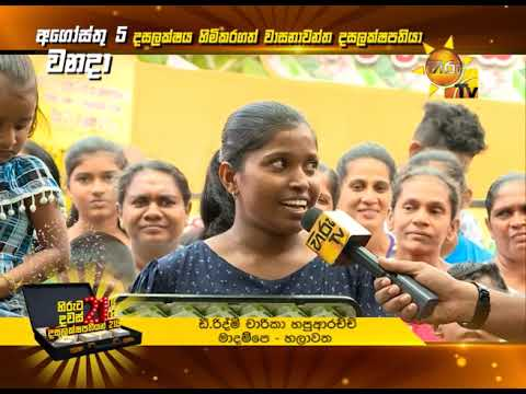 21 years of Hiru; 21 millionaires in 21 days,19th millionaire Ridmi Charika from Chilaw- Madampe