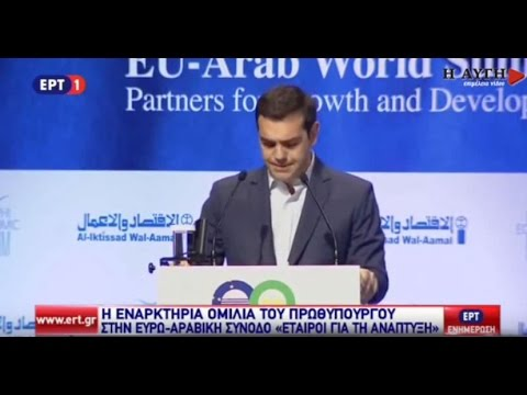 Oμιλία Αλ. Τσίπρα  στην Ευρωαραβική Σύνοδο