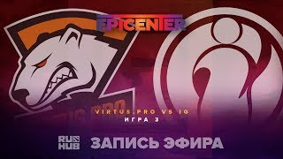 Virtus.pro vs IG, EPICENTER 2017, game 3 [Jam, Adekvat]