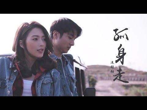 """連詩雅 Shiga - 孤身走  (劇集 """"獨孤天下"""" 主題曲) Official MV"""