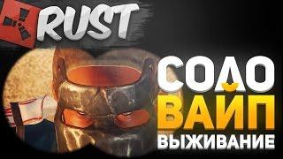RUST - СОЛО ВАЙП ВЫЖИВАНИЕ (РАСТ СТРИМ Rust-club #3)