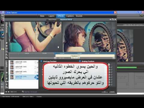 افكار وتطبيقات لبرنامج البروشو ProShow Producer
