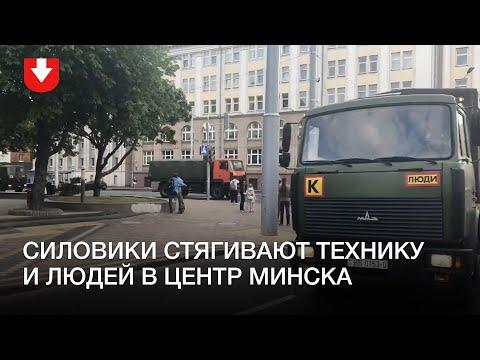 Силовики стягивают технику и людей в центр Минска