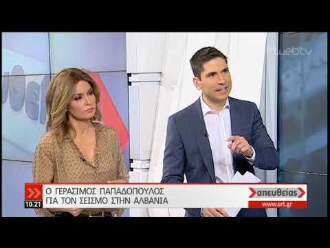 Νεκροί και εκτεταμένες καταστροφές από τον σεισμό στην Αλβανία | 26/11/2019 | ΕΡΤ