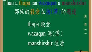 10908月 邵族長腳的穀倉 教學影片 Shuni