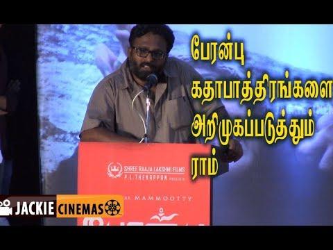 Director Ram Intro Peranbu Movie pillars | பேரன்புக்கு முக்கியமானவர்களை அறிமுகம் செய்த ராம்