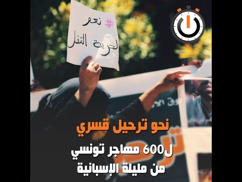 نواة في دقيقة: نحو ترحيل قسري ل600 مهاجر تونسي من مليلة الإسبانية