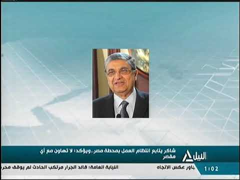 الدكتور محمد شاكر يتابع انتظام العمل بالمحطة ويؤكد لاتهاون مع أي مقصر بمنظومة السكك الحديدية