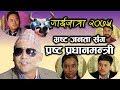 GAIJATRA - भष्ट्र  जनता सँग  प्रष्ट प्रधानमंत्री Ft. Sujit Thapa ( K.P Oli )