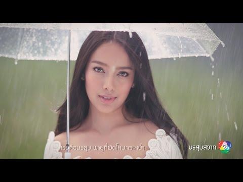 เพลงเธอคือมรสุม Ost.มรสุมสวาท [Official MV]