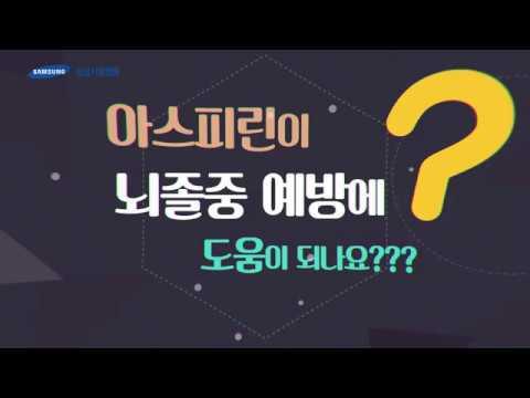 [1분 메디캠_뇌졸중 편_김경문 교수] 아스피린이 뇌졸중 예방에 도움이 되나요?