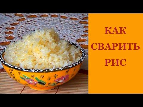 Как сварить рис рассыпчатым рецепт с