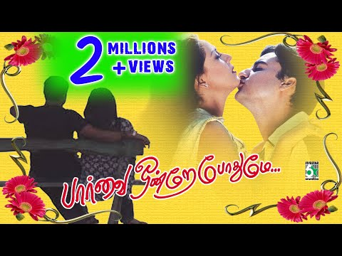 Parvai Ondre Pothume Video Songs Free Download