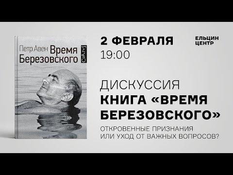 «Время Березовского». Публичная дискуссия в Ельцин Центре - DomaVideo.Ru