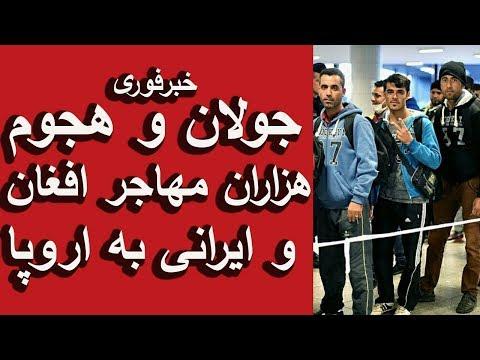 ورود هزاران مهاجر افغانستانی و ایرانی به اروپا 2019 | AFG Internet TV