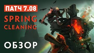 Обзор Патча 7.08 - Spring Cleaning